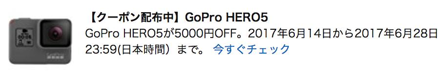 GoProのフラッグシップモデル GoPro HERO5 BLACKが5000円OFFクーポンデ36,000円