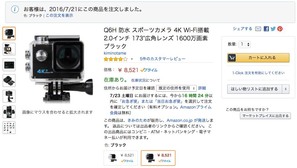 中華アクションカムQ6Hを買ってみた