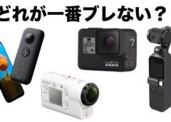 【GoPro HERO7】手ブレゼロ時代到来!2018年ブレないカメラを全て紹介【DJI Osmo Pocket他】