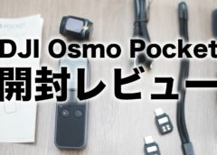 DJI Osmo Pocket開封レビュー