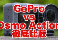 DJI Osmo Action発売。GoPro HERO7 Blackとの違いを徹底解説