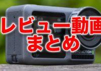 これだけ見ればOK!DJI Osmo Action vs GoPro HERO7比較動画まとめ