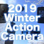 2019年冬に買うべきアクションカメラ・小型ビデオカメラ6選